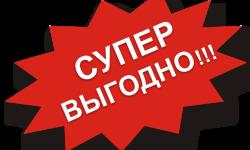Дополнительные скидки на продукцию при розничных  и оптовых заказах